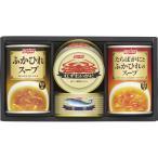 ニッスイ 水産缶・ふかひれスープ缶セット FS-30 内祝 スープ 缶 缶詰 食品 食べ物 ギフト 贈り物 詰め合わせ セット