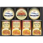 ニッスイ 水産缶詰&ふかひれスープ缶詰詰合せ FS-50 送料無料 内祝 スープ 缶 缶詰 ギフト 贈り物 詰め合わせ セット