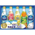 【5%OFF】お中元 夏ギフト 「カルピス」ギフト(5本) CR25 ジュース 詰め合わせ セット ギフト プレゼント PT