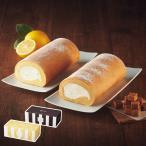 モンシェール×ザ・スウィーツ ロールケーキセット(キャラメル・レモン) MSCR・MSLR 堂島ロール 送料無料 ロールケーキ スイーツ お取り寄せ おうちカフェ