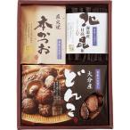 日本三大だし 椎茸・鰹節・昆布 詰合せ NSD20 || 内祝 シイタケ 椎茸 どんこ 干し 食品 食べ物 ギフト 贈り物 詰め合わせ セット PT