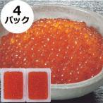 北海道加工 いくら醤油漬 4パック 190704 グルメ 惣菜 海鮮 お得 ボリューム 詰め合わせ お取り寄せ 産直 ギフト おうち時間 簡単便利 ストック