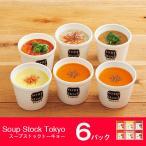 スープストック トーキョー 6パック スープセット SST30NF 魚介 野菜 冷凍 スープ ギフト メーカー直送 電子レンジ 簡単調理