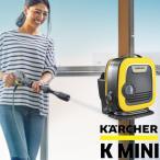 正規品 ケルヒャー 高圧洗浄機 K MINI ミニ コンパクト 保証1年 収納一体型 軽量 1.600-050.0 KARCHER 家庭用 ベランダ 窓 網戸 外壁 洗車 掃除 あすつく