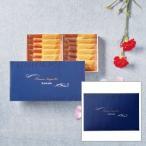 母の日 2020 プレゼント ギフト ヨックモック フィナンシェ ランゴ・ドール(16本) YFL-B || メッセージカード 母の日ギフト お菓子 洋菓子 手土産 おしゃれ