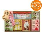 名入れギフト 出産内祝い ムーミン MOOMIN ムーミン・ティータイムギフト MOI-200 || お菓子 スイーツ 洋菓子 砂糖 シュガー かわいいセット 詰め合わせ PT