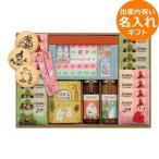 名入れギフト 出産内祝い ムーミン MOOMIN ムーミン・ティータイムギフト MOI-300 お菓子 スイーツ 洋菓子 砂糖 シュガー かわいいセット 詰め合わせ