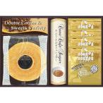 ドトールコーヒー&スイーツバラエティ  FADH-BJ || 内祝 お菓子   洋菓子 スイーツ バウムクーヘン 詰め合わせ セット 個包装 小分け ポイント10倍 PT