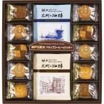 神戸元町の珈琲&クッキー MTC-A 内祝 お菓子 洋菓子 スイーツ コーヒー クッキー詰め合わせ セット 個包装 小分け