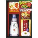 キッコーマン&アマノフーズ 食品アソート BR-20 内祝 調味料 油 オイル スープ みそ汁 味噌汁 一人前 お吸い物 ギフト