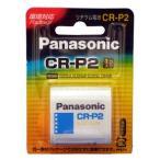 Panasonic(パナソニック) カメラ用リチウム電池 CR-P2