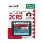 maxell マクセル カメラ用リチウム電池 2CR5〔2CR5.1BP〕