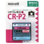 maxell マクセル カメラ用リチウム電池 CR-P2〔CR-P2.1BP〕
