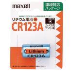 maxell マクセル カメラ用リチウム電池 CR123A 《単品》〔CR123A.1BP〕