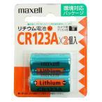 maxell マクセル カメラ用リチウム電池 CR123A 2本入〔CR123A.2BP〕