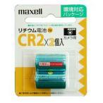 maxell マクセル カメラ用リチウム電池 CR2 2本入〔CR2.2BP〕