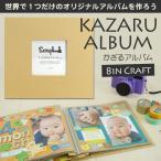 Yahoo!フイルム&雑貨 写楽自由な発想で自分だけのオリジナルフォトアルバム♪KAZARU アルバム(かざるアルバム) 8インチ