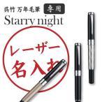 【受発注品】くれ竹 万年毛筆 Starry night(スターリーナイト)専用 レーザー御名入れ