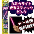 Yahoo! Yahoo!ショッピング(ヤフー ショッピング)ルミカライト 光るスティック ピンク メール便送料無料 代引不可 同梱不可