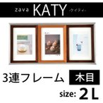 万丈 KATY-ケイティ-3連フレーム 2Lサイズ 木目