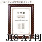 【受発注商品】ナカバヤシ 木製 賞状額 金ラック 賞状A4 JIS規格 [フ-KW-102J-H] 化粧函入