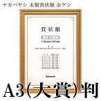 【受発注商品】ナカバヤシ 木製 賞状額 金ケシ 賞状 A3 大賞判 [フ-KW-210-H] 化粧函入