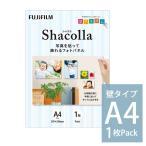 シャコラ(shacolla) 壁タイプ A4 単品 富士フィルム
