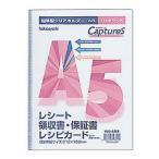 【受発注品】ナカバヤシ 超薄型ホルダー・キャプチャーズ A5判10P  HUU-A5CB