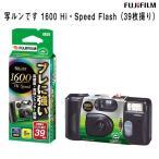 フジフィルム 写ルンです 1600 Hi・Speed Flash(39枚撮り)