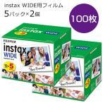 Yahoo!フイルム&雑貨 写楽チェキワイド用フィルム instax WIDE 100枚お得 セット 富士フイルム 送料無料