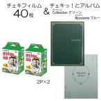 富士フィルム チェキフィルム 40枚 2PK×2 + チェキっ!とアルバムグリーン・ブルーセット