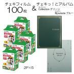 【送料無料】富士フィルム チェキフィルム 100枚 2PK×5 + チェキっ!とアルバムグリーン・ブルーセット