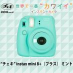 チェキ 本体 富士フィルム インスタントカメラ instax mini 8+(インスタックス ミニ プラス) ミント