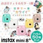 チェキ インスタントカメラ 本体&フィルム50枚&プチカードフォルダーセット mini 8+(プラス) 本体