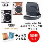 フジ インスタントカメラ instax mini90 チェキ ネオクラシック 本体 & フィルム 100枚 &ネオクラシック用カメラバッグ 送料無料