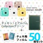 チェキinstax mini8+&フイルム50枚&チェキっ!とアルバム グリーン セット フジフィルム インスタントカメラ