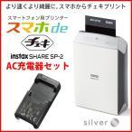 スマホdeチェキ 本体 チェキプリンター instax SHARE SP-2 シルバー&バッテリーAC充電器お得 セット 富士フイルム 送料無料