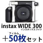 Yahoo!フイルム&雑貨 写楽チェキ 本体 instax WIDE 300&チェキ instax WIDE フィルム 50枚 お得 セット 富士フイルム