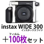 Yahoo!フイルム&雑貨 写楽チェキ 本体 instax WIDE 300&チェキ instax WIDE フィルム 100枚 お得 セット 富士フイルム