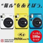 チェキ instax mini70+フィルム100枚セット 送料無料