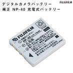 【受発注商品】富士フィルム 純正 NP-40 充電式バッテリー