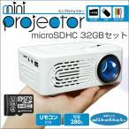 Yahoo!フイルム&雑貨 写楽ミニプロジェクター KK-00523&microSDHC 32GB お得 セット ピーナッツクラブ 送料無料