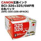キャノン用互換インク BCI-326+325/6MP用 6色パック [SHC-325+326-6PACK]