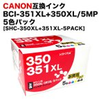 キャノン用互換インク BCI-351XL+350XL/5MP用 5色パック [SHC-350XL+351XL-5PACK]