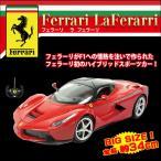 正規ライセンス ラジコン 1/14 LaFeFerrari(OD) ラ フェラーリ レッド KK-00217RD