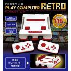 ファミコン互換ゲーム機 PLAY COMPUTER RETRO(プレイコンピューター レトロ) KK-00252