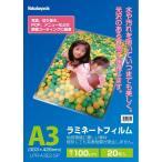 【受発注品】ナカバヤシ ラミネートフィルム E2タイプ A3判 100μm・20枚 LPR-A3E2-SP