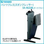 TWINBIRD ツインバード パンツプレス ズボンプレッサー SA-4625BL ダークブルー 受発注商品   同梱不可(大型送料適用)