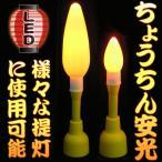 Yahoo!フイルム&雑貨 写楽提灯用電池式LEDローソク灯 ◆ちょうちん安光◆ゆらぎ点灯