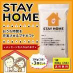 おうち時間 プチギフト 3個セット 「STAY HOME」 メッセージ 記入可 送料無料 ギフト お米 広島県産 コシヒカリ 300g×3個 / ※ゆうパケット・日時指定不可